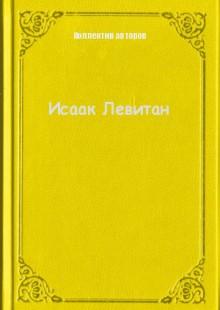 Обложка книги  - Исаак Левитан
