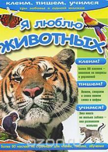 Обложка книги  - Я люблю животных