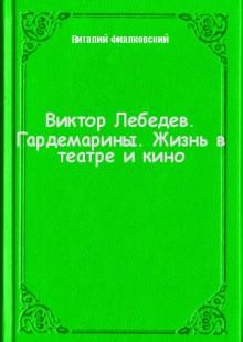 Обложка книги  - Виктор Лебедев. Гардемарины. Жизнь в театре и кино