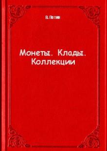 Обложка книги  - Монеты. Клады. Коллекции