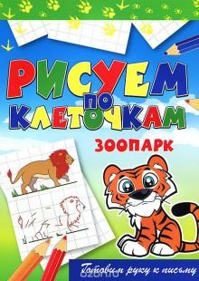 Обложка книги  - Зоопарк