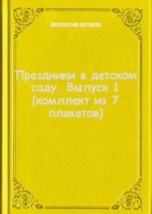 Обложка книги  - Праздники в детском саду. Выпуск 1 (комплект из 7 плакатов)