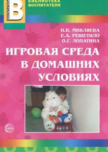 Обложка книги  - Игровая среда в домашних условиях