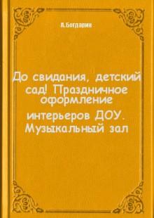 Обложка книги  - До свидания, детский сад! Праздничное оформление интерьеров ДОУ. Музыкальный зал