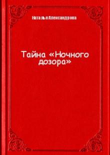 Обложка книги  - Тайна «Ночного дозора»