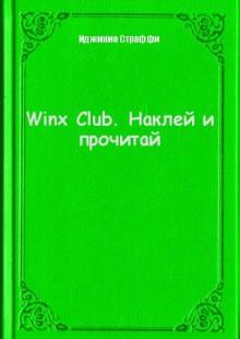 Обложка книги  - Winx Club. Наклей и прочитай