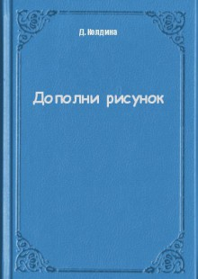 Обложка книги  - Дополни рисунок
