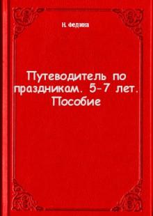 Обложка книги  - Путеводитель по праздникам. 5-7 лет. Пособие