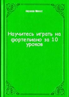 Обложка книги  - Научитесь играть на фортепиано за 10 уроков