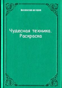 Обложка книги  - Чудесная техника. Раскраска