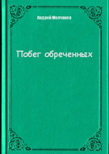 Обложка книги  - Побег обреченных