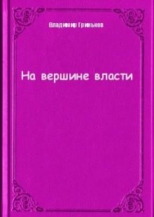 Обложка книги  - На вершине власти