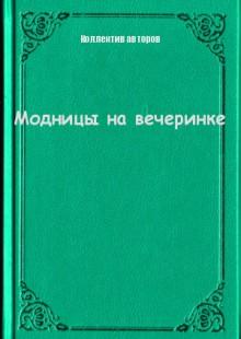 Обложка книги  - Модницы на вечеринке