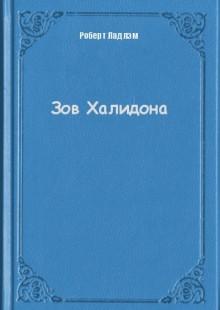 Обложка книги  - Зов Халидона