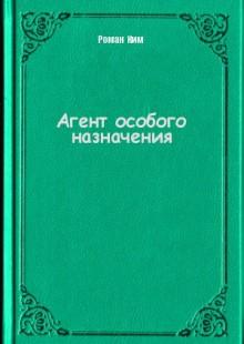 Обложка книги  - Агент особого назначения