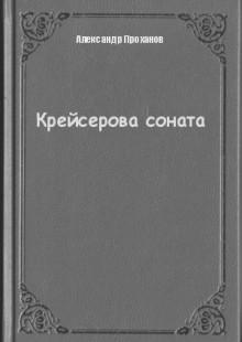 Обложка книги  - Крейсерова соната