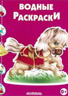 Обложка книги  - Лошадка. Водная раскраска