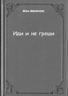Обложка книги  - Иди и не греши