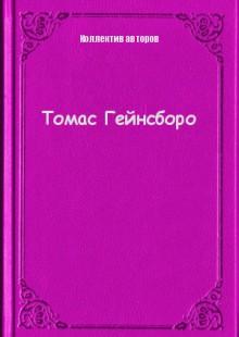 Обложка книги  - Томас Гейнсборо