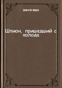 Обложка книги  - Шпион, пришедший с холода