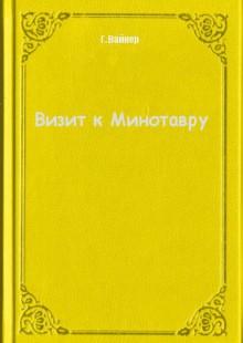 Обложка книги  - Визит к Минотавру