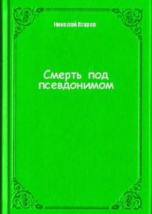 Обложка книги  - Смерть под псевдонимом