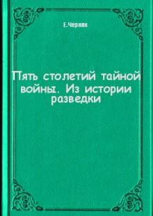 Обложка книги  - Пять столетий тайной войны. Из истории разведки