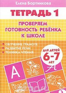 Обложка книги  - Проверяем готовность ребенка к школе. Для детей 6-7 лет. Тетрадь 1