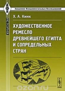 Обложка книги  - Художественное ремесло древнейшего Египта и сопредельных стран
