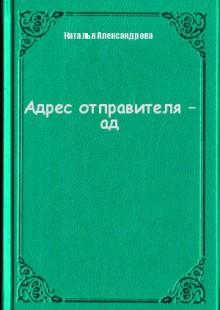 Обложка книги  - Адрес отправителя – ад