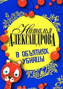 Обложка книги  - В объятиях убийцы