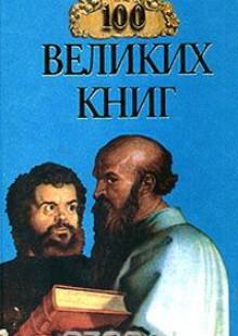 Обложка книги  - 100 великих книг