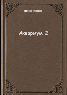 Обложка книги  - Аквариум 2