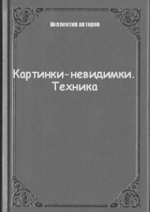 Обложка книги  - Картинки-невидимки. Техника