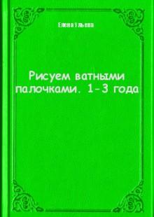 Обложка книги  - Рисуем ватными палочками. 1-3 года