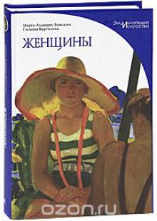 Обложка книги  - Женщины