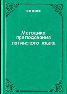 Обложка книги  - Методика преподавания латинского языка