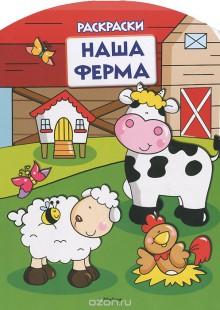 Обложка книги  - Наша ферма. Раскраска
