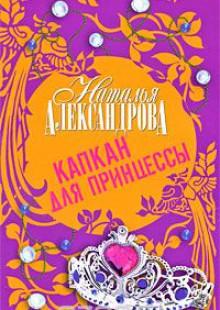 Обложка книги  - Капкан для принцессы