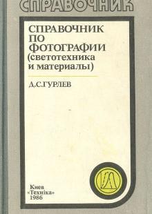 Обложка книги  - Справочник по фотографии (светотехника и материалы)