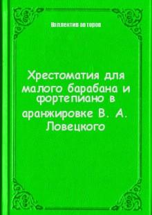 Обложка книги  - Хрестоматия для малого барабана и фортепиано в аранжировке В. А. Ловецкого