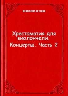 Обложка книги  - Хрестоматия для виолончели. Концерты. Часть 2