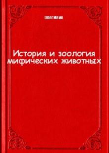 Обложка книги  - История и зоология мифических животных