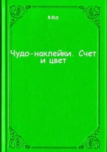 Обложка книги  - Чудо-наклейки. Счет и цвет