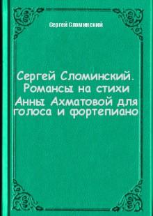 Обложка книги  - Сергей Сломинский. Романсы на стихи Анны Ахматовой для голоса и фортепиано