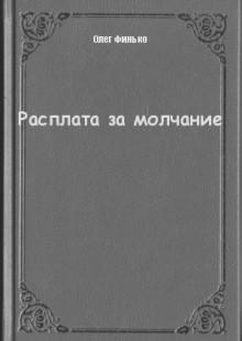 Обложка книги  - Расплата за молчание
