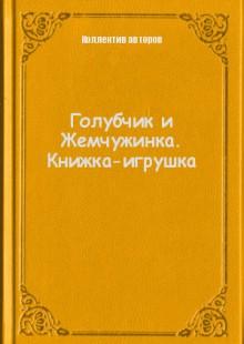 Обложка книги  - Голубчик и Жемчужинка. Книжка-игрушка