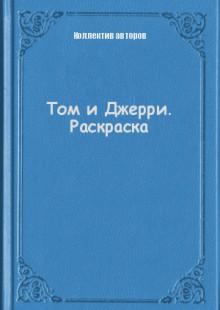 Обложка книги  - Том и Джерри. Раскраска