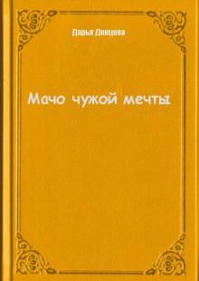 Обложка книги  - Мачо чужой мечты