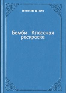 Обложка книги  - Бемби. Классная раскраска